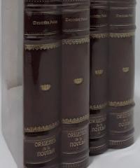 Orígenes de la novela (IV tomos) - Marcelino Menéndez y Pelayo